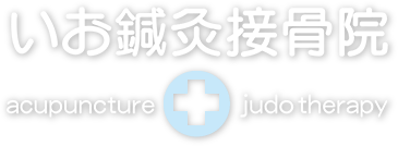 いお鍼灸接骨院 acupuncture judo therapy